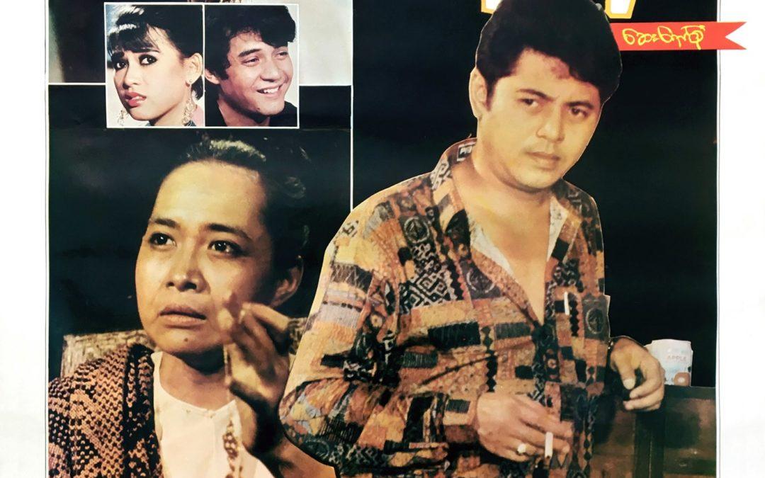 "Movie Time ""Koon Hna Eain Tan Ka Ma Jan Bon"" by Director Maung Wunna"